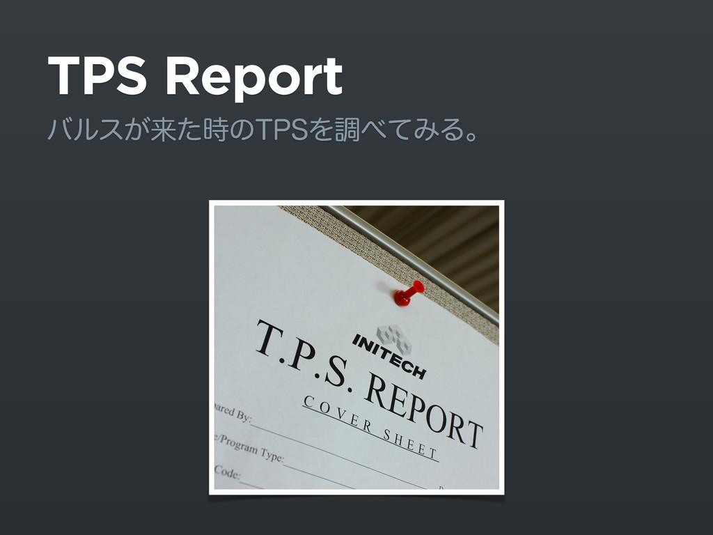 TPS Report όϧε͕དྷͨͷ514ΛௐͯΈΔɻ