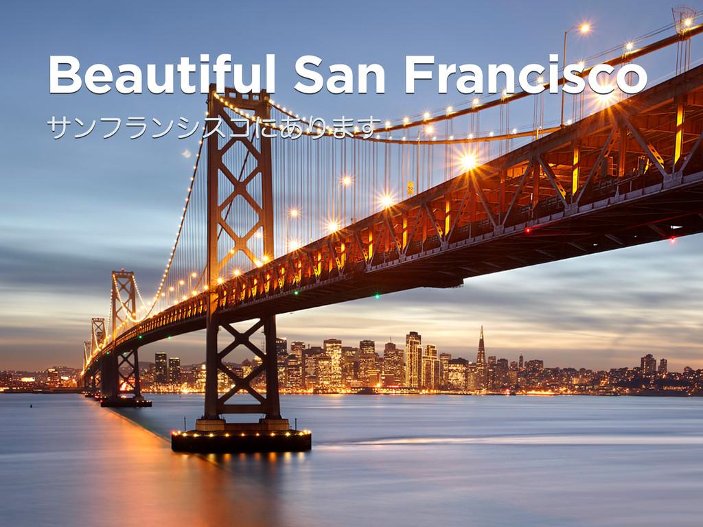Beautiful San Francisco αϯϑϥϯγείʹ͋Γ·͢