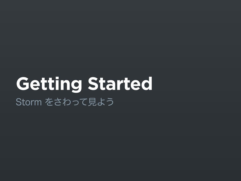 Getting Started 4UPSNΛ͞ΘͬͯݟΑ͏