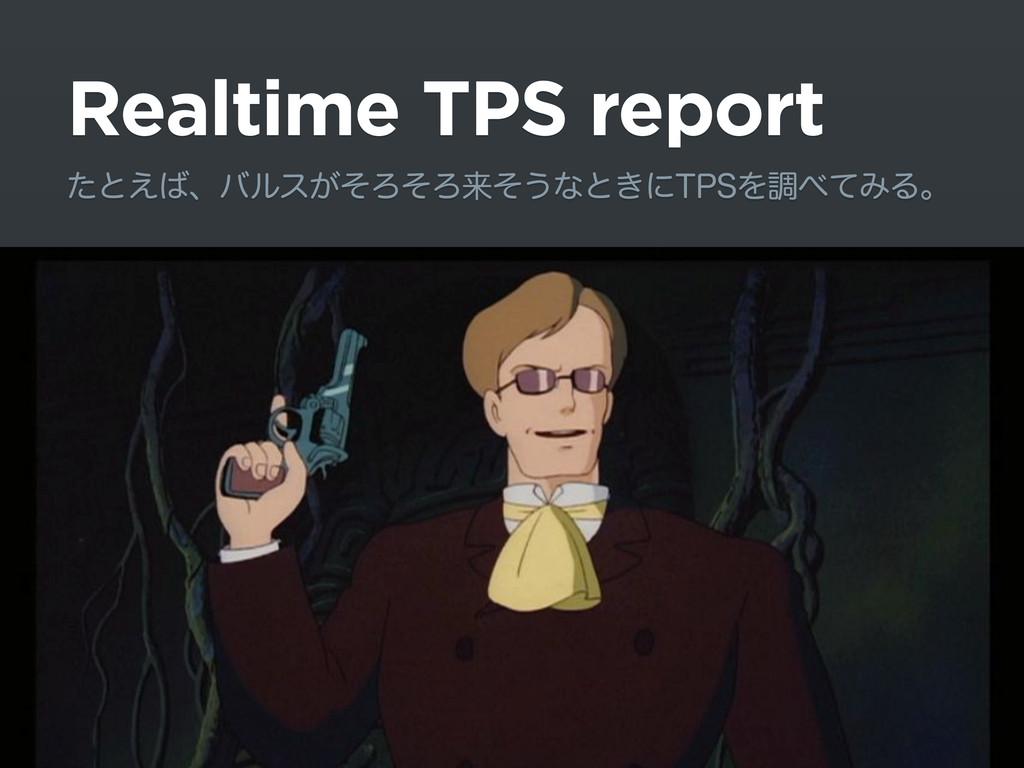 Realtime TPS report ͨͱ͑ɺόϧε͕ͦΖͦΖདྷͦ͏ͳͱ͖ʹ514Λௐͯ...