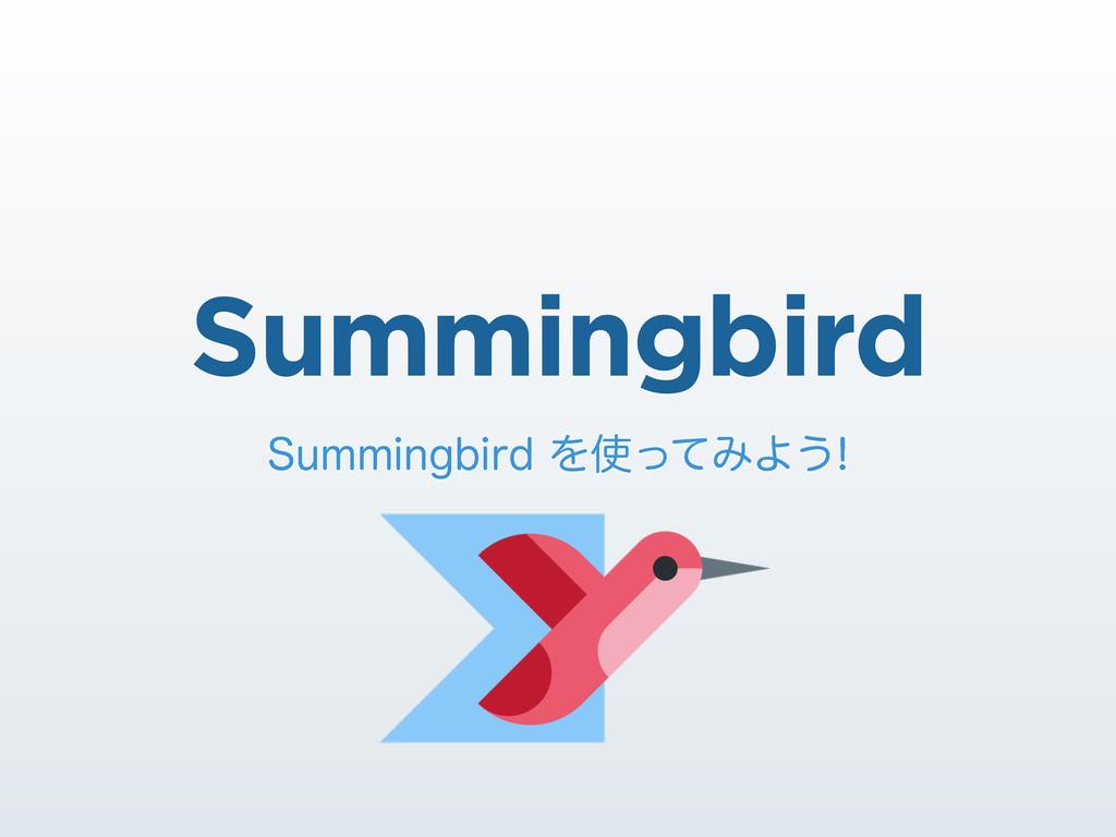 Summingbird 4VNNJOHCJSEΛͬͯΈΑ͏