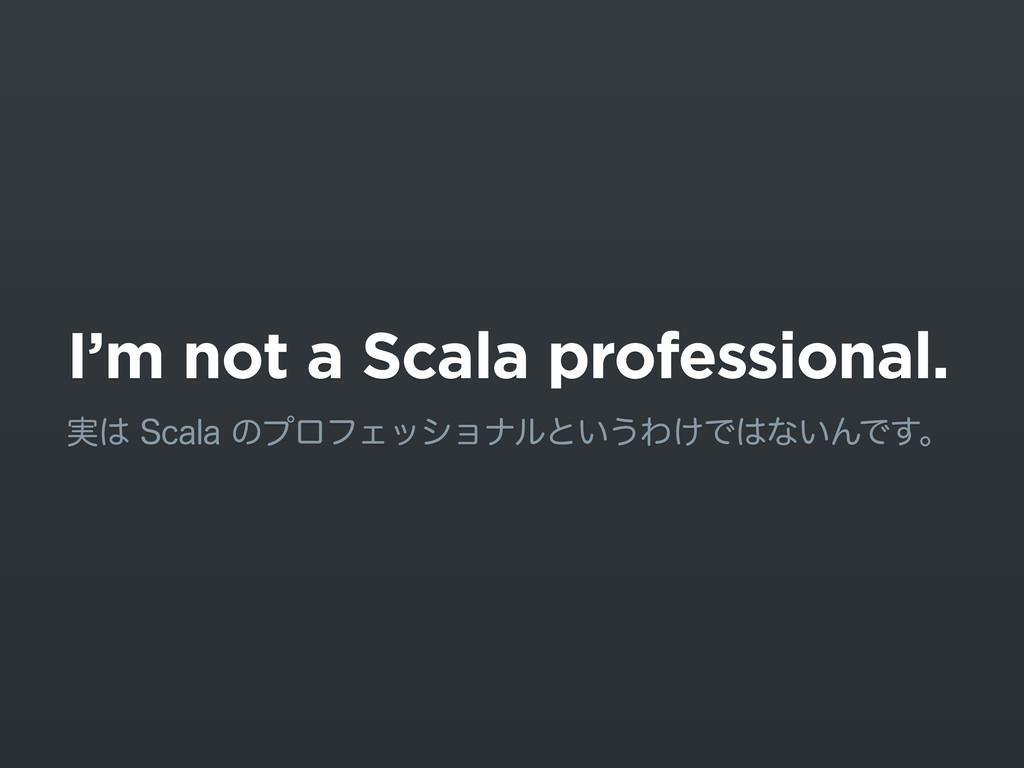 I'm not a Scala professional. ࣮4DBMBͷϓϩϑΣογϣ...