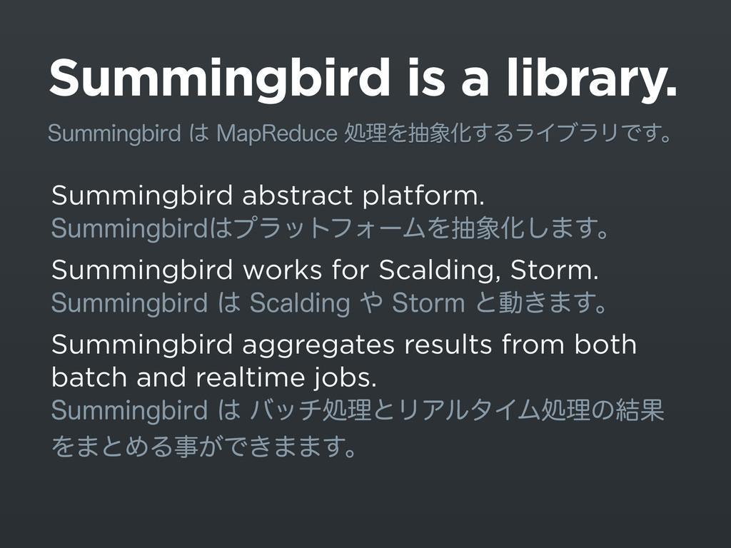 Summingbird is a library. Summingbird abstract ...