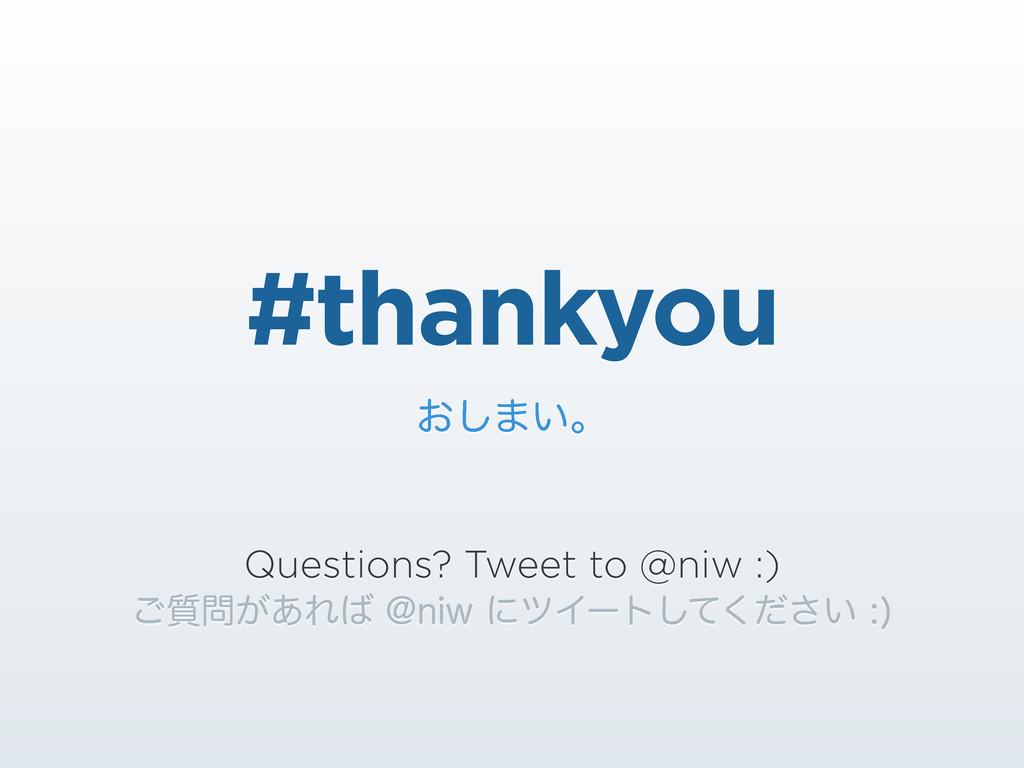 #thankyou Questions? Tweet to @niw :) ࣭͕͋͝Ε!...