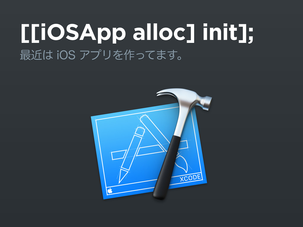 [[iOSApp alloc] init]; ࠷ۙJ04ΞϓϦΛ࡞ͬͯ·͢ɻ