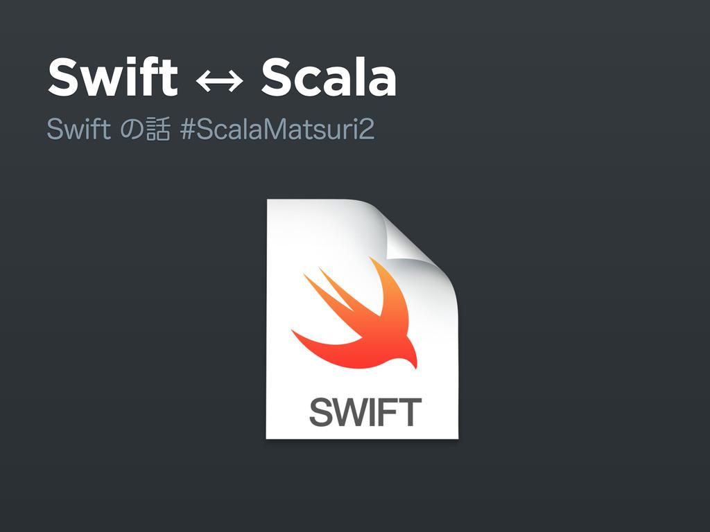 Swift 㲗 Scala 4XJGUͷ4DBMB.BUTVSJ