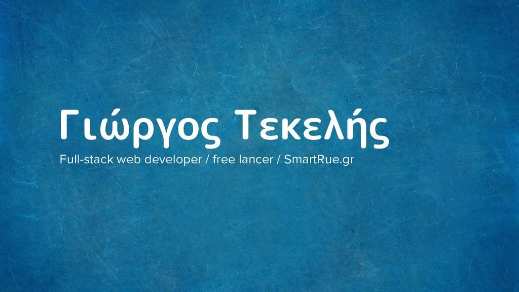 Γιώργος Τεκελής Full-stack web developer / free...
