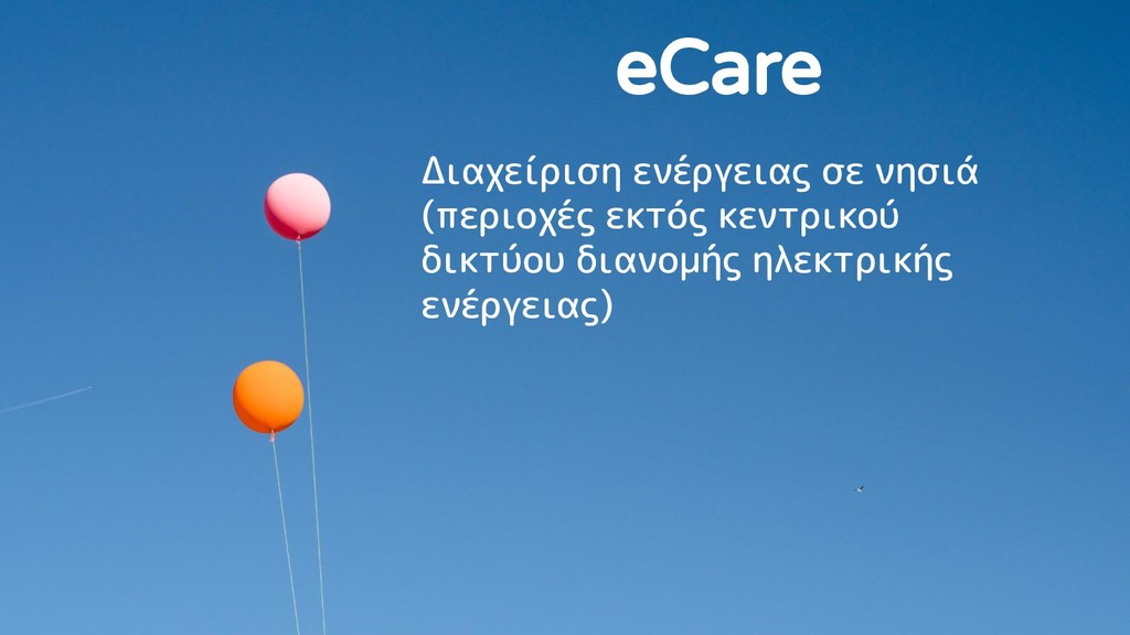 eCare Διαχείριση ενέργειας σε νησιά (περιοχές ε...