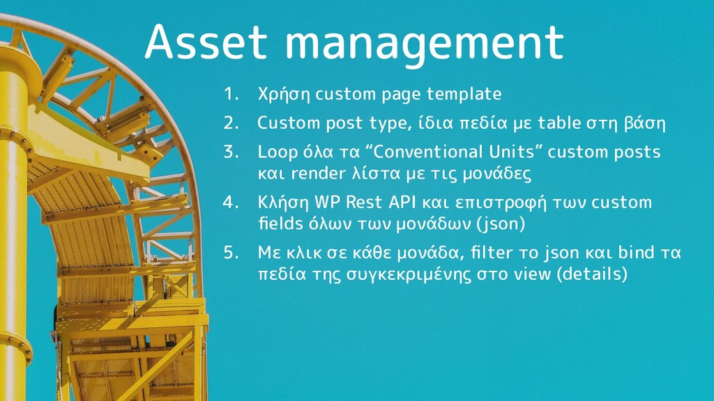 Asset management 1. Χρήση custom page template ...