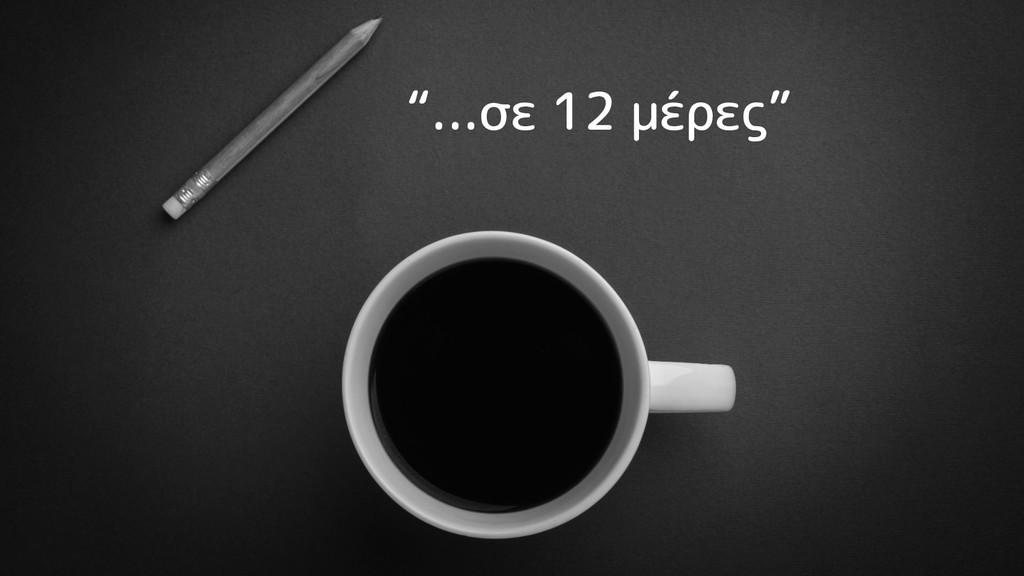 """""""...σε 12 μέρες"""""""