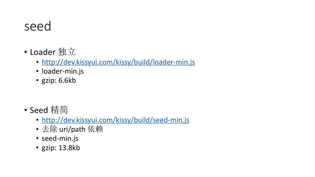 seed • Loader 独立 • http://dev.kissyui.com/kissy...
