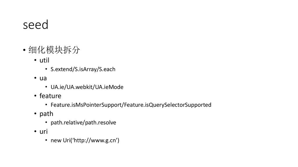 seed • 细化模块拆分 • util • S.extend/S.isArray/S.eac...