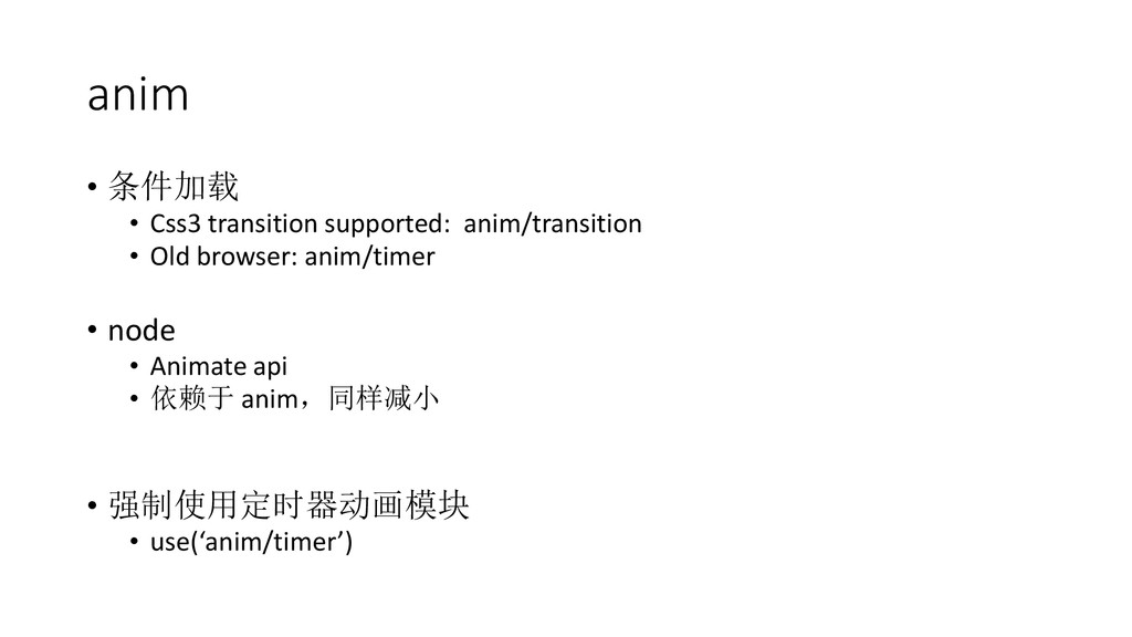 anim • 条件加载 • Css3 transition supported: anim/t...