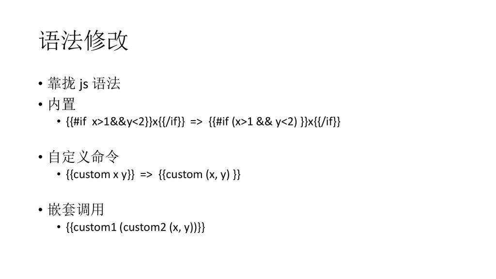 语法修改 • 靠拢 js 语法 • 内置 • {{#if x>1&&y<2}}x{{/if}}...