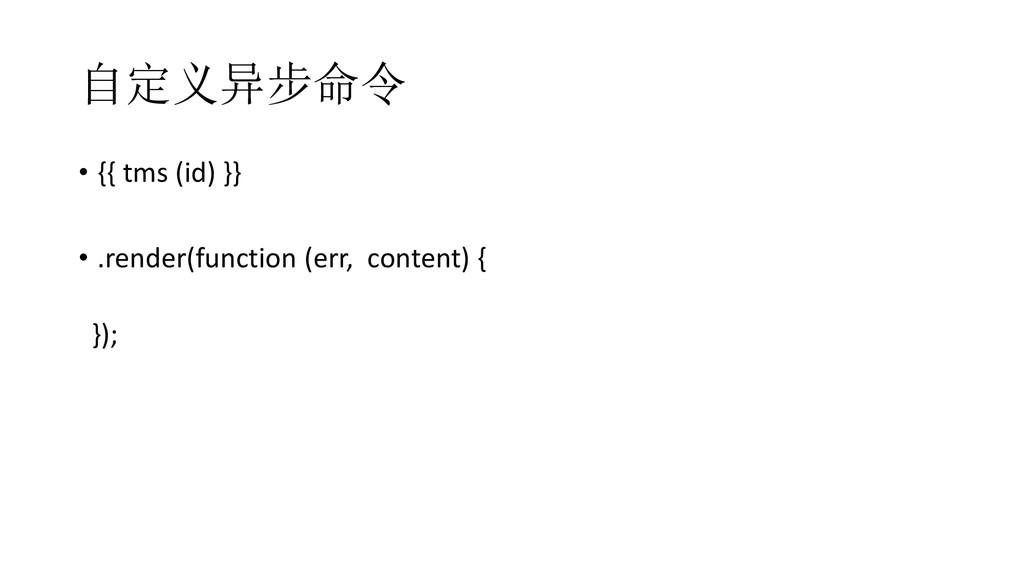 自定义异步命令 • {{ tms (id) }} • .render(function (er...