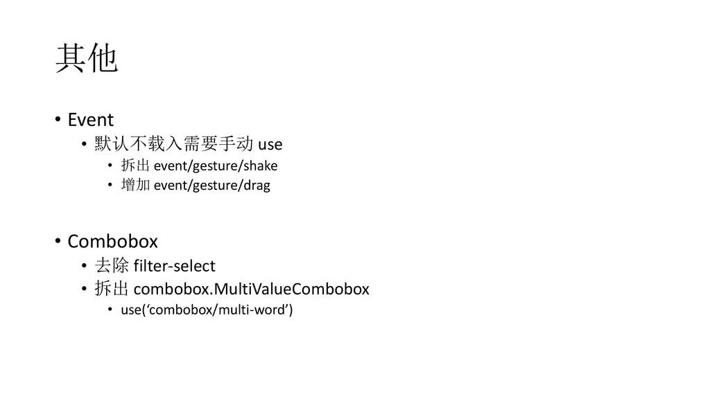 其他 • Event • 默认不载入需要手动 use • 拆出 event/gesture/s...