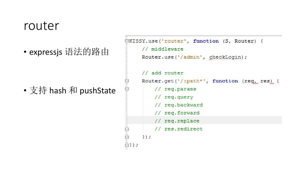 router • expressjs 语法的路由 • 支持 hash 和 pushState