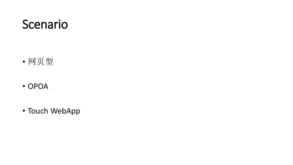 Scenario • 网页型 • OPOA • Touch WebApp