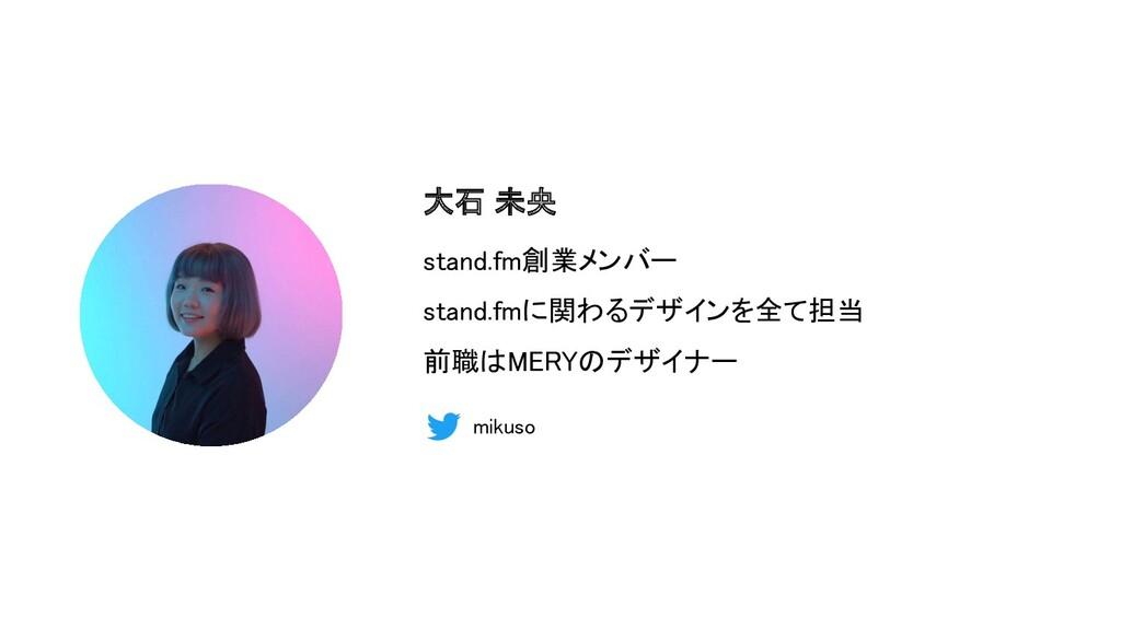 大石 未央 stand.fm創業メンバー stand.fmに関わるデザインを全て担当 前...