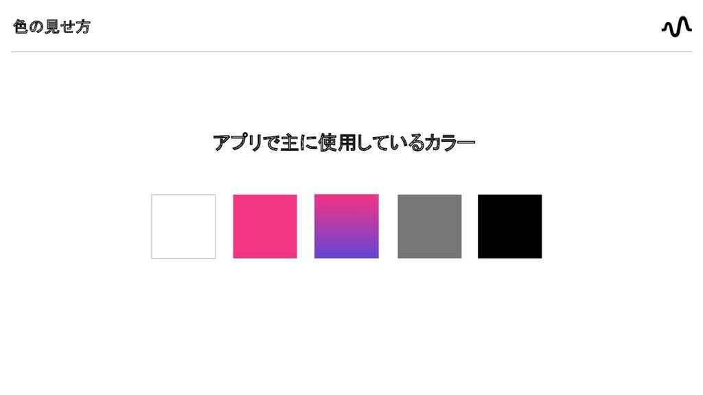 色の見せ方 アプリで主に使用しているカラー