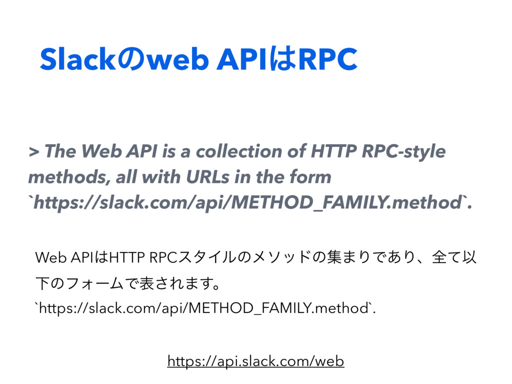 Slackͷweb API͸RPC > The Web API is a collection...