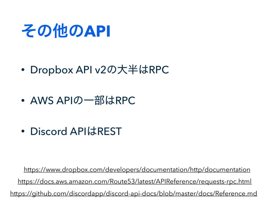 ͦͷଞͷAPI • Dropbox API v2ͷେRPC • AWS APIͷҰ෦RP...