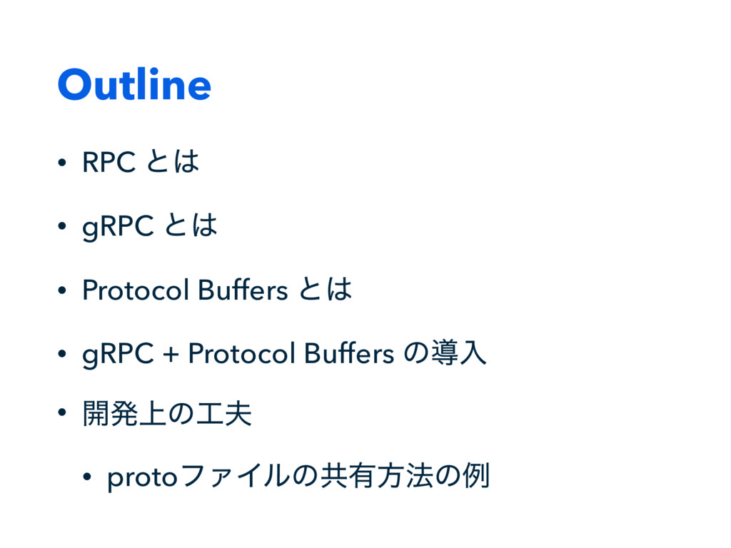 Outline • RPC ͱ • gRPC ͱ • Protocol Buffers ͱ...