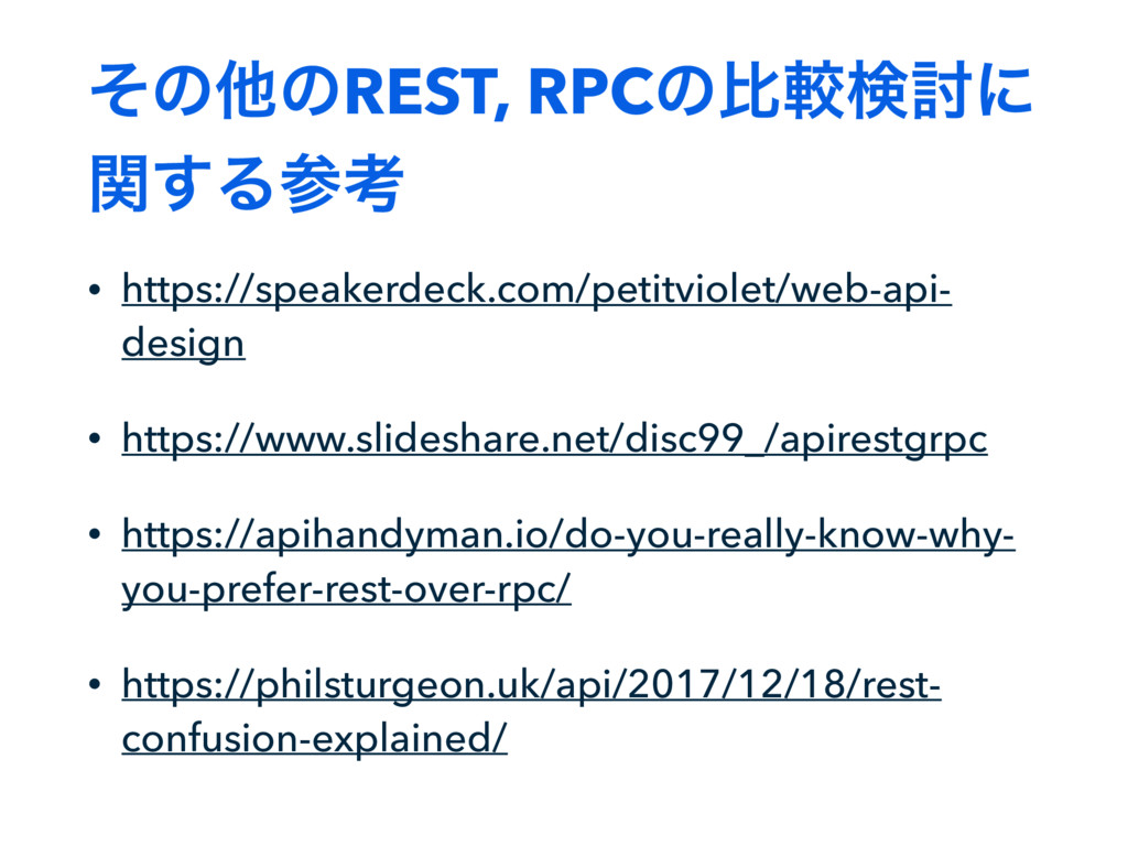 ͦͷଞͷREST, RPCͷൺֱݕ౼ʹ ؔ͢Δࢀߟ • https://speakerdeck...