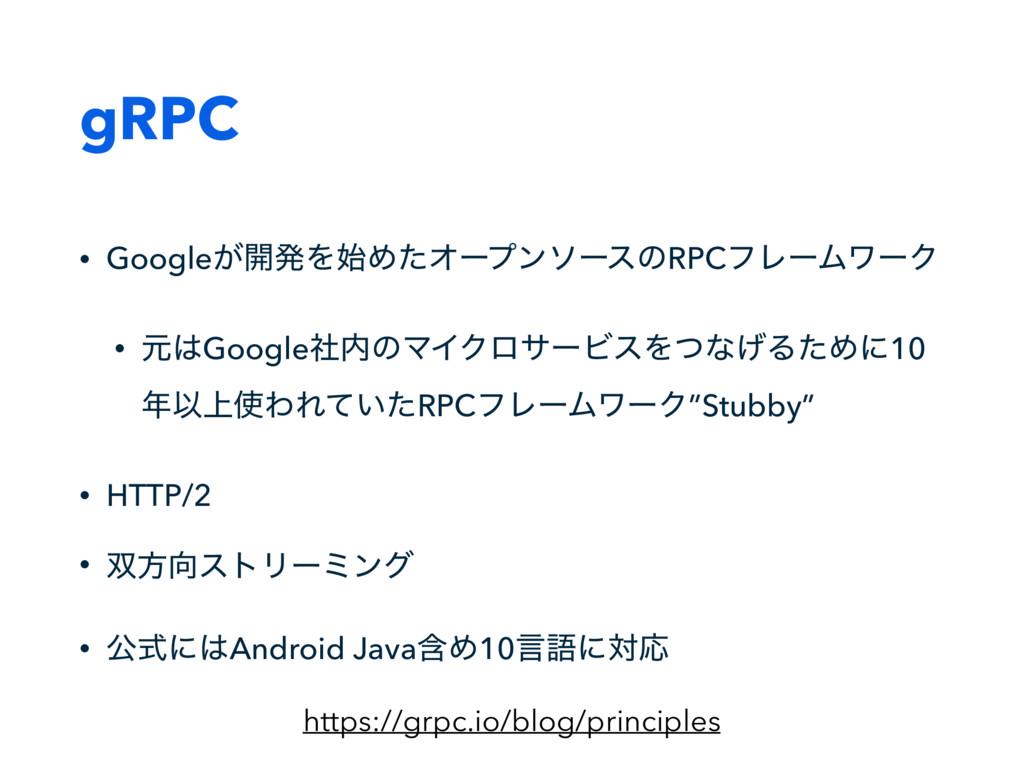 gRPC • Google͕։ൃΛΊͨΦʔϓϯιʔεͷRPCϑϨʔϜϫʔΫ • ݩGoog...