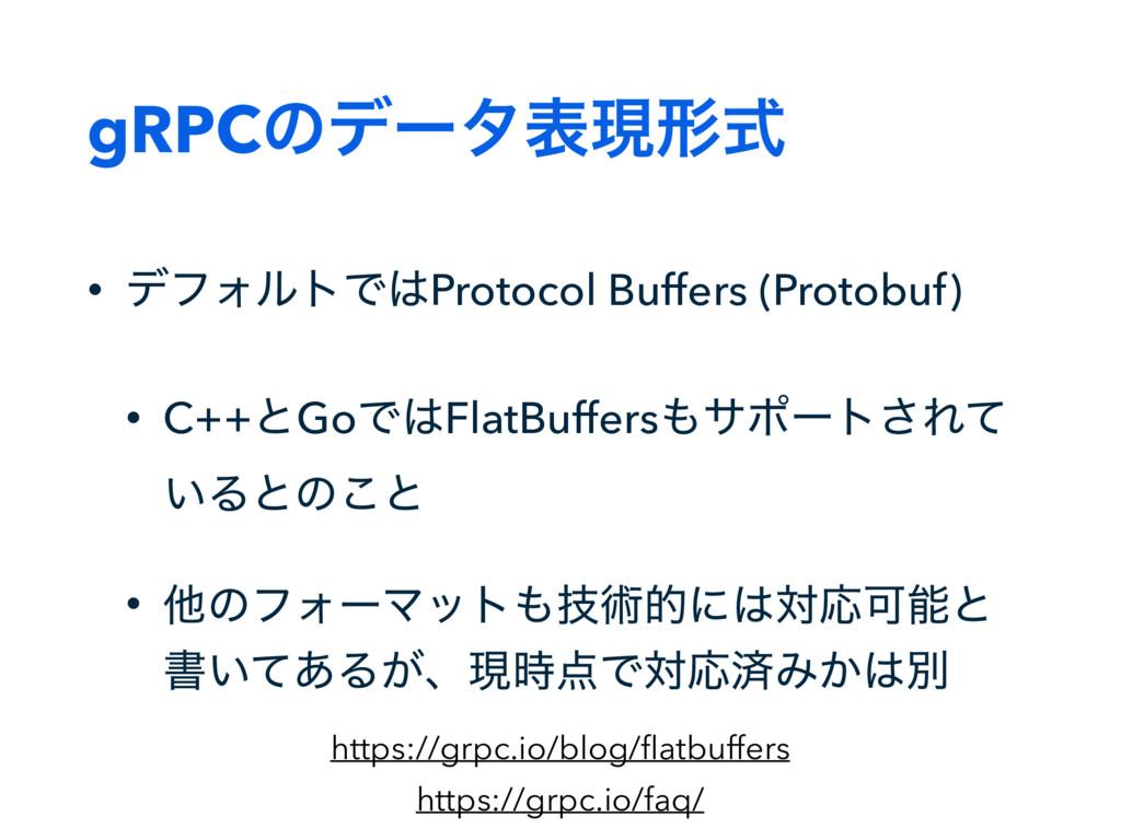 gRPCͷσʔλදݱܗࣜ • σϑΥϧτͰProtocol Buffers (Protobu...