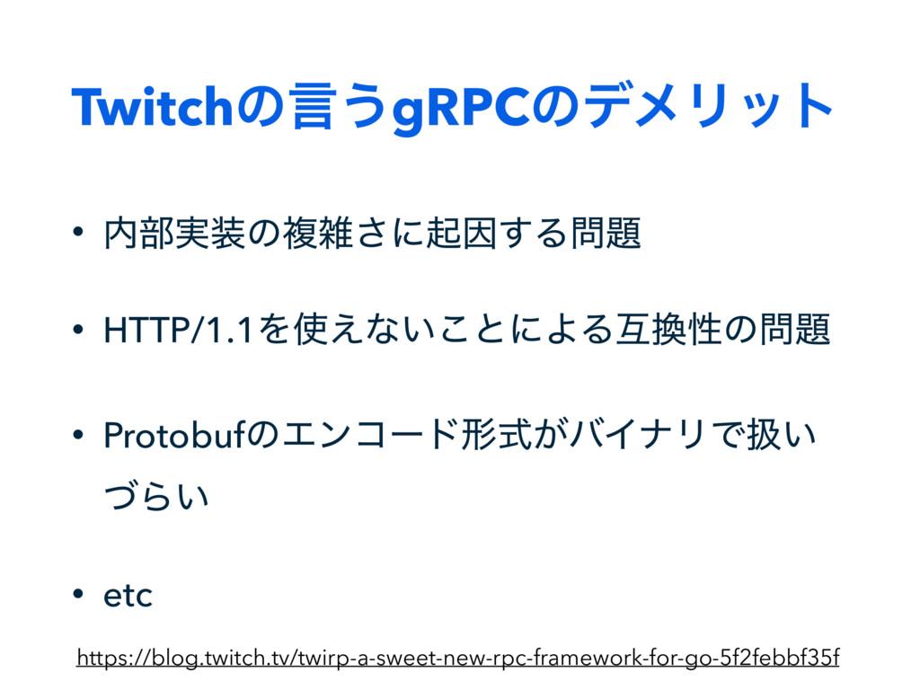Twitchͷݴ͏gRPCͷσϝϦοτ • ෦࣮ͷෳ͞ʹىҼ͢Δ • HTTP/1....