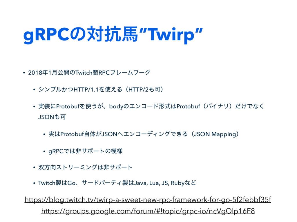 """gRPCͷର߅അ""""Twirp"""" • 20181݄ެ։ͷTwitchRPCϑϨʔϜϫʔΫ •..."""