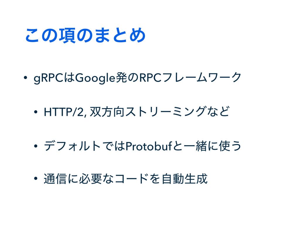 ͜ͷ߲ͷ·ͱΊ • gRPCGoogleൃͷRPCϑϨʔϜϫʔΫ • HTTP/2, ํ...