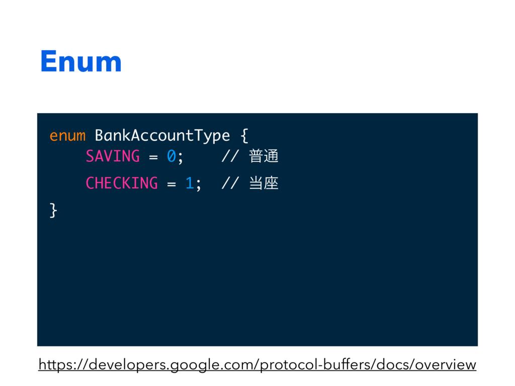 Enum enum BankAccountType { SAVING = 0; // ී௨ C...