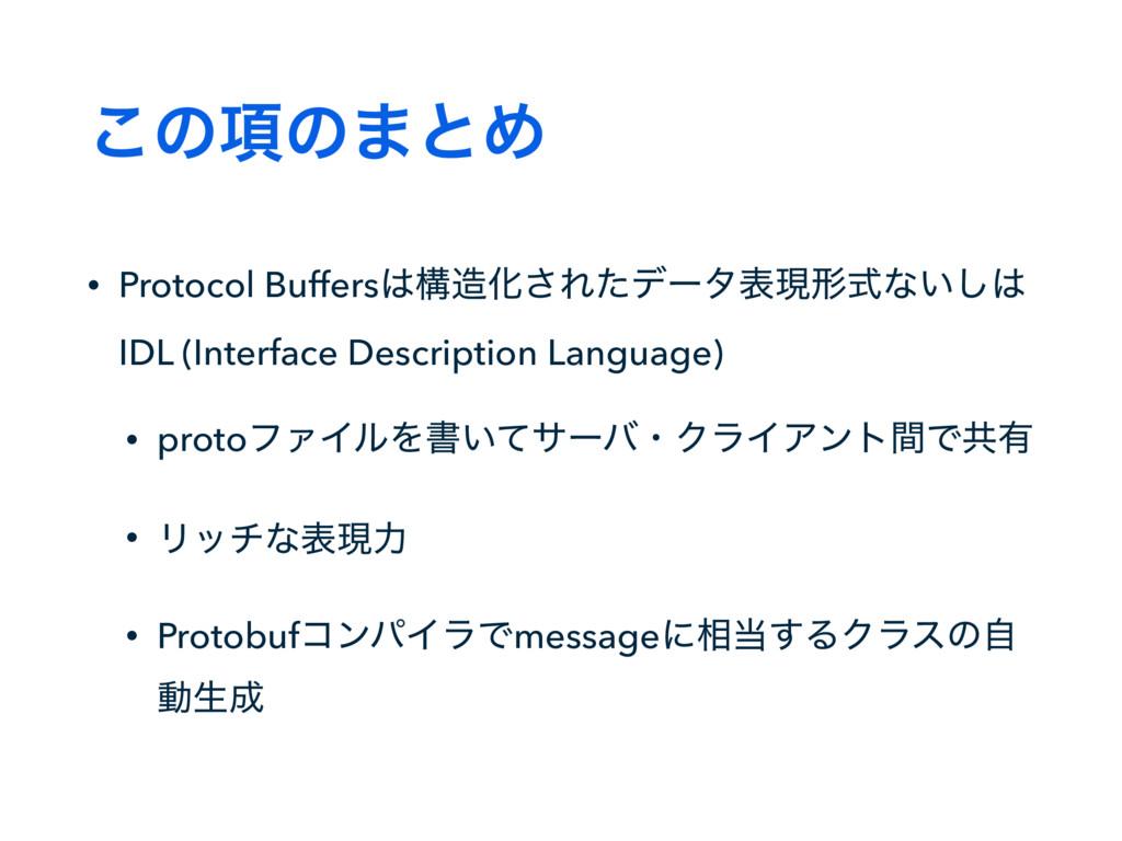 ͜ͷ߲ͷ·ͱΊ • Protocol BuffersߏԽ͞Εͨσʔλදݱܗࣜͳ͍͠ ID...