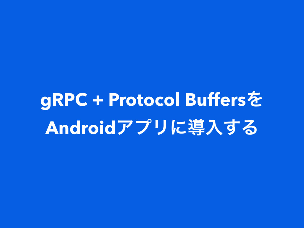 gRPC + Protocol BuffersΛ AndroidΞϓϦʹಋೖ͢Δ
