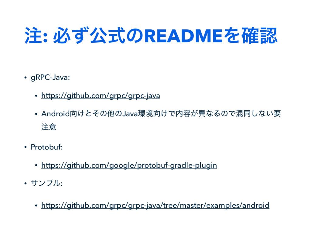 : ඞͣެࣜͷREADMEΛ֬ • gRPC-Java: • https://github...