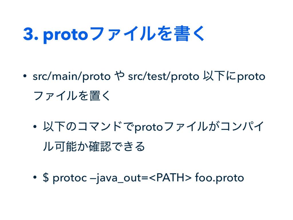 3. protoϑΝΠϧΛॻ͘ • src/main/proto  src/test/pro...