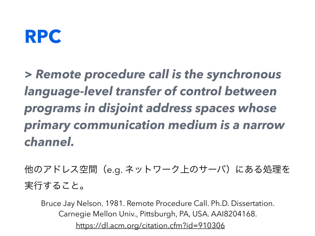 RPC > Remote procedure call is the synchronous ...