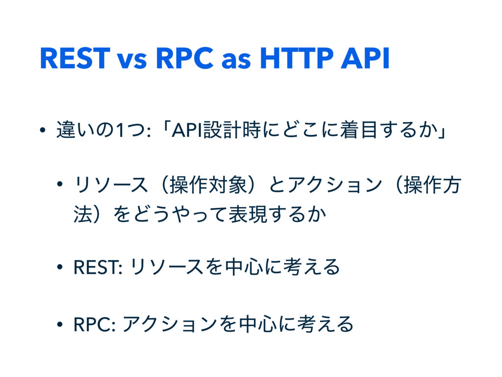REST vs RPC as HTTP API • ҧ͍ͷ1ͭ:ʮAPIઃܭ࣌ʹͲ͜ʹண໨͢Δ...