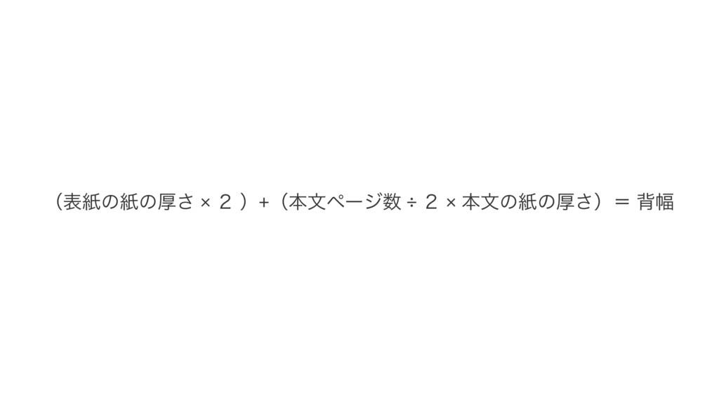 ʢදࢴͷࢴͷް͞ × ̎ ʣ+ʢຊจϖʔδ ÷ ̎ × ຊจͷࢴͷް͞ʣʹ എ෯