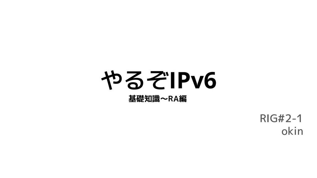 やるぞIPv6 RIG#2-1 okin 基礎知識〜RA編