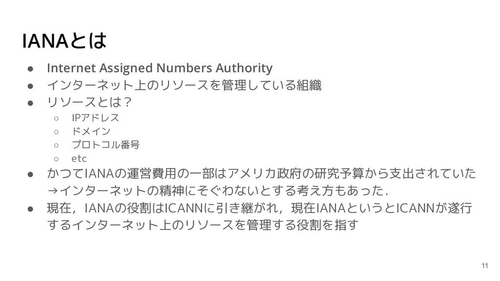IANAとは ● Internet Assigned Numbers Authority ● ...