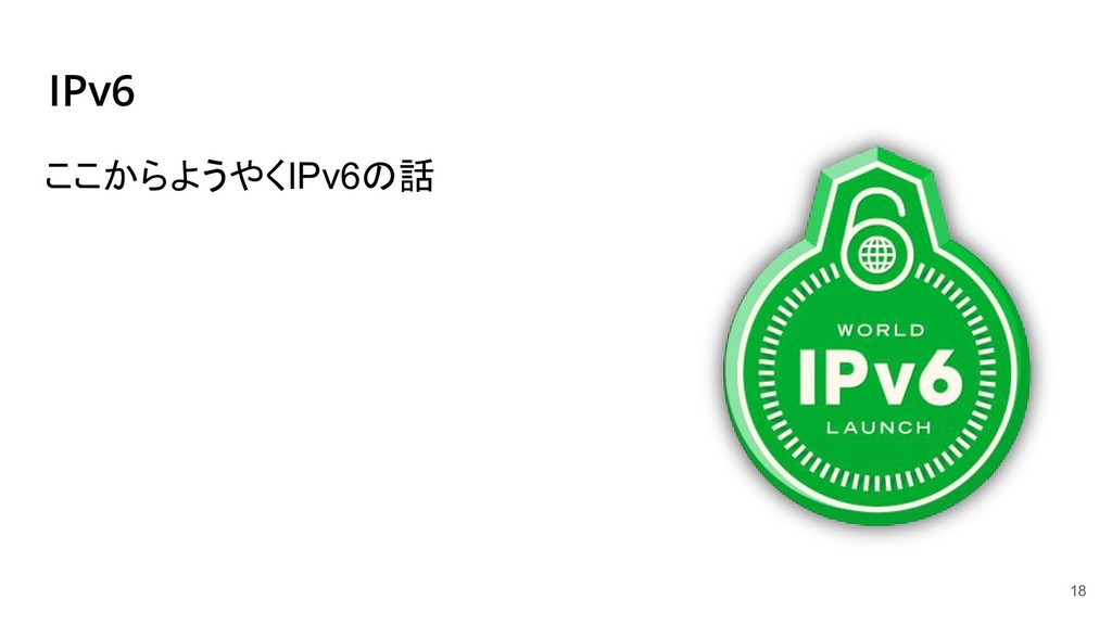 IPv6 18 ここからようやくIPv6の話