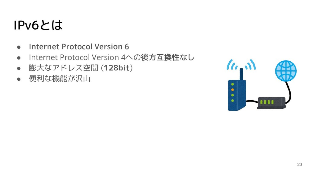 IPv6とは ● Internet Protocol Version 6 ● Internet...