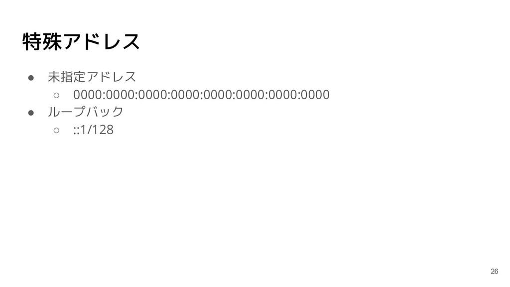 特殊アドレス ● 未指定アドレス ○ 0000:0000:0000:0000:0000:000...