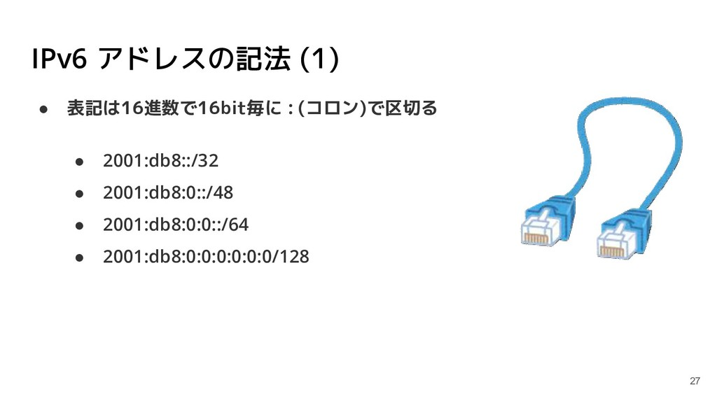 IPv6 アドレスの記法 (1) ● 表記は16進数で16bit毎に : (コロン)で区切る ...