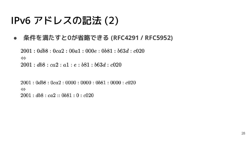 IPv6 アドレスの記法 (2) ● 条件を満たすと0が省略できる (RFC4291 / RF...