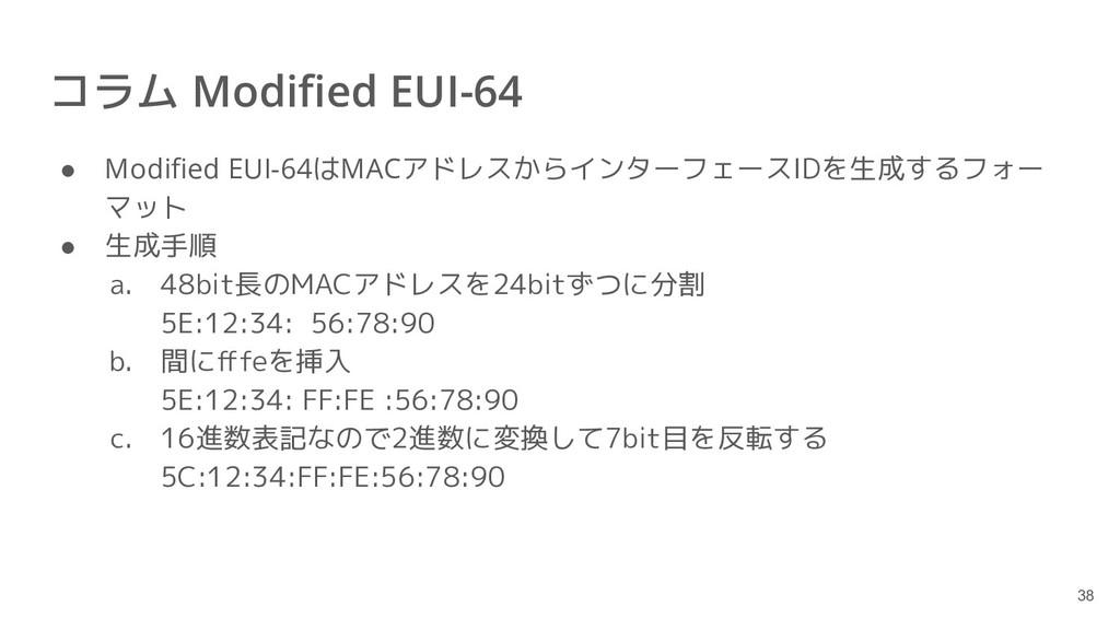 コラム Modified EUI-64 ● Modified EUI-64はMACアドレスからイン...