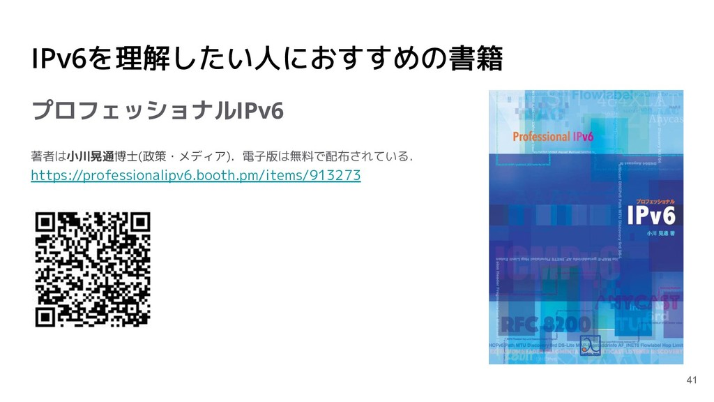 IPv6を理解したい人におすすめの書籍 プロフェッショナルIPv6 著者は小川晃通博士(政策・...